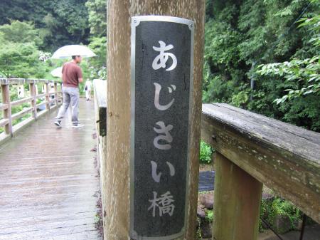 ajisaibashi.jpg