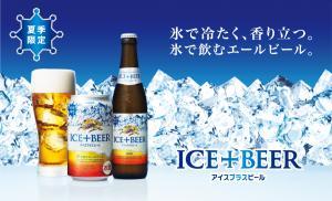 main_icebeer_convert_20120706213643.jpg