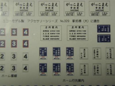 2011年6月9日がっこまえ駅②
