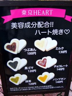 tokyoheart2.jpg