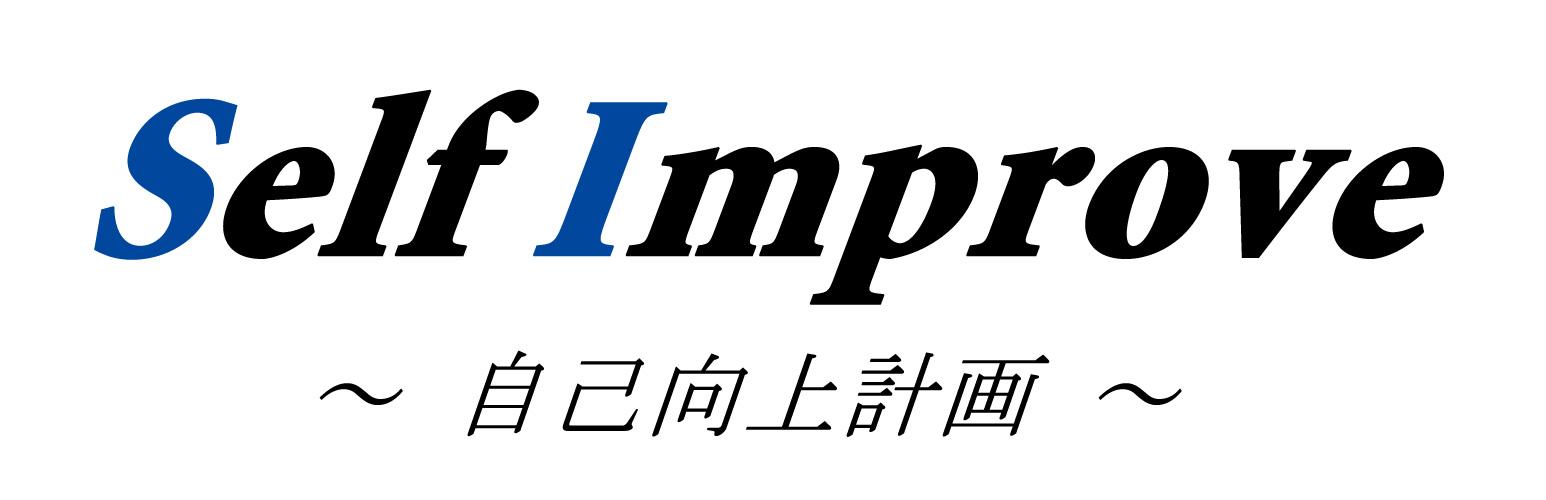 selfimproveロゴ