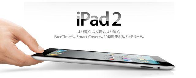 新型Ipad Ipad2