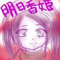 明日香姫ラフ画 えいきちゃ~ん作