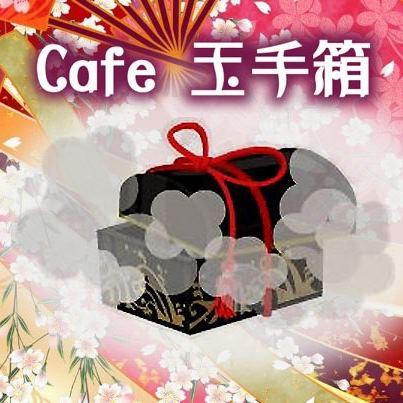 Cafe tamatebako