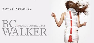 BCWALKER1m.jpg