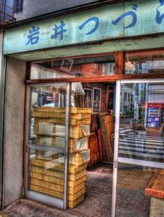 岩井つづら店-1
