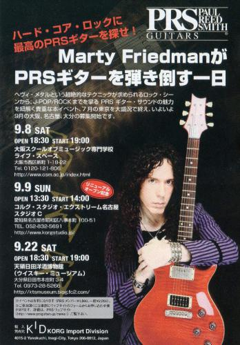 20120922marty