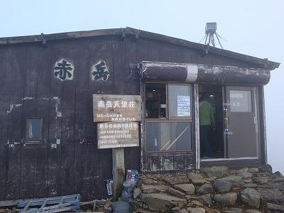 赤岳展望荘です。五右衛門ぶろがありました