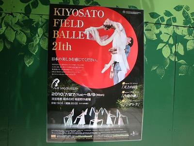 清里で開かれているバレエの発表会ポスター