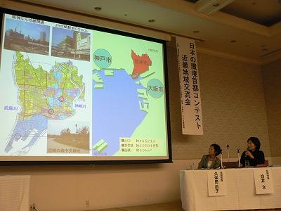 尼崎の環境の取り組み