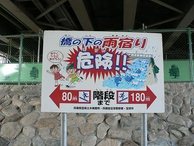 武庫川の橋の下です