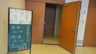 会場は音文の練習室