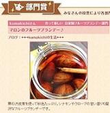 フルブラ 部門賞-1