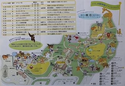 とくしま動物園_3
