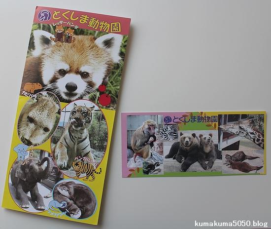 とくしま動物園_2