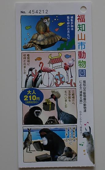 福知山市動物園_3