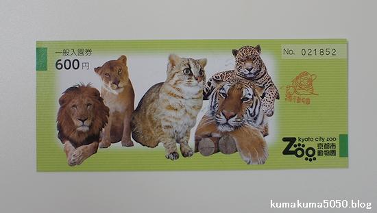 京都市動物園_1