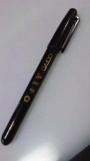 コピック筆ペン