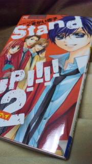 StandUp!!!!2巻