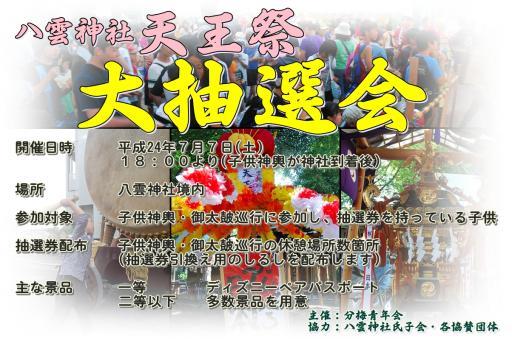 螟ァ謚ス驕ク莨壹・繧ケ繧ソ繝シ1_convert_20120702232458