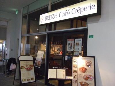 Breizh Cafe Creperie(ブレッツ・カフェ・クレープリー) ラゾーナ川崎店