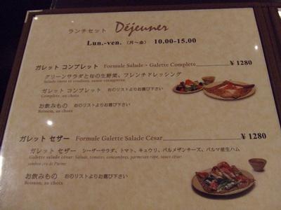 Breizh Cafe Creperie(ブレッツ・カフェ・クレープリー) ラゾーナ川崎店 メニュー