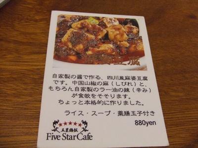 ファイブスター・カフェ 五星鶏飯 (ウー・シン・ジィ・ファン)