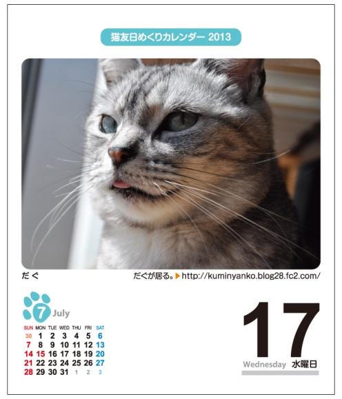 20110501カレンダー208-0717-o