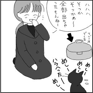 20130113 黒猫さん 11