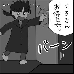 20130117 黒猫さん 4
