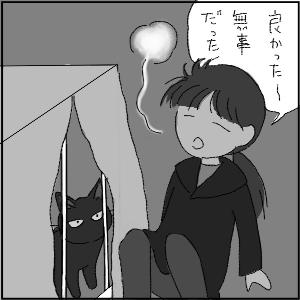 20130107 黒猫さん 10