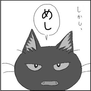20130117 黒猫さん 14