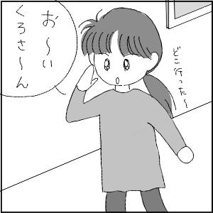 20130123 黒猫さん 12