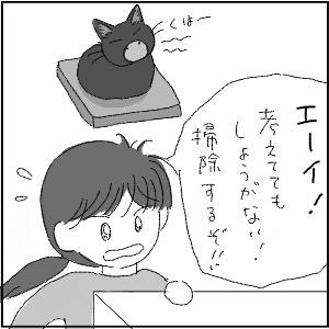 20130123 黒猫さん 9