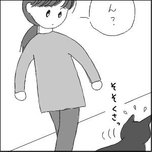 20130123 黒猫さん 15