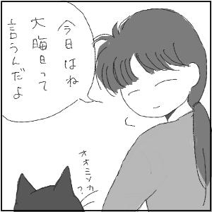 20130123 黒猫さん 24