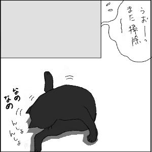 20130123 黒猫さん 21