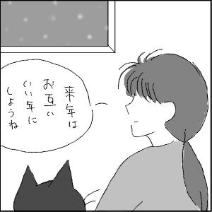20130123 黒猫さん 26