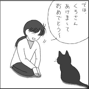 20130209 黒猫さん 4