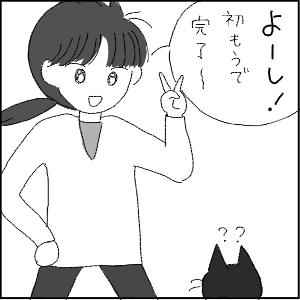 20130209 黒猫さん 3
