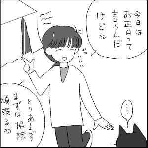 20130209 黒猫さん 6