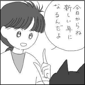 20130209 黒猫さん 5