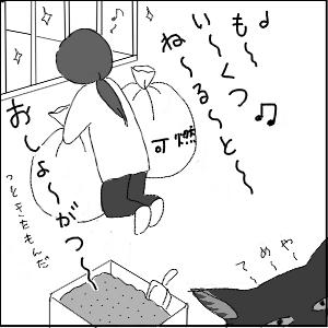 20130209 黒猫さん 7