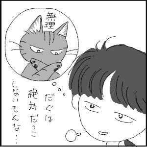 20130209 黒猫さん 17