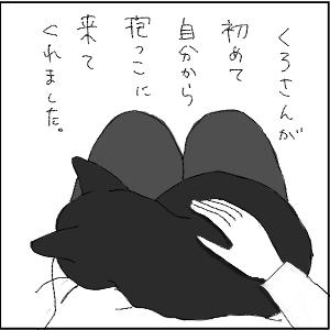 20130209 黒猫さん 15