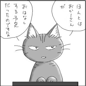 20130321 だぐのおはなし 3