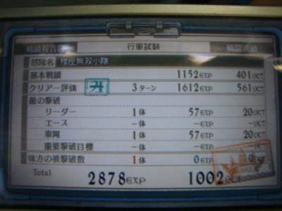 10041401DSC03204.JPG