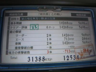 10041703DSC03321.JPG
