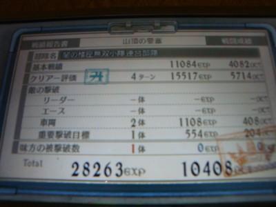 10041703DSC03340.JPG