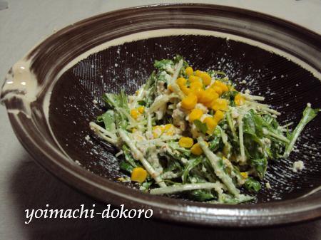 水菜白和え